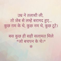 Daily Health Tips: Search results for khudRang Shyari Quotes, Desi Quotes, Poetry Quotes, True Quotes, Words Quotes, Motivational Quotes, Inspirational Quotes, Marathi Quotes, Photo Quotes