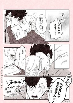 Haikyuu Yachi, Kuroo Tetsurou, Haikyuu Manga, Otaku Anime, Anime Manga, Cute Manga Girl, Hinata, Anime Devil, Romantic Manga