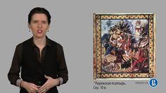 03 3 Византийская икона и книжная миниатюра 1