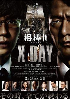 Aibou Series X DAY / Aibou Shirizu X DAY / 相棒シリーズ X DAY (2013) - Japanese Movie