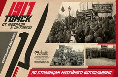 Картинки по запросу постер краеведческий музей