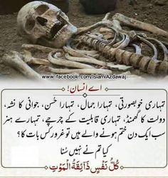 Islamic Quotes On Death, Best Islamic Quotes, Muslim Love Quotes, Islamic Phrases, Quran Quotes Love, Islamic Messages, Islamic Inspirational Quotes, Sufi Quotes, Poetry Quotes In Urdu