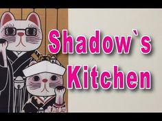 【MIMO`s life】Shadow`s kitchen - YouTube