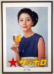 Ad for Sapporo beer Sapporo Beer, Japanese Beer, Youth Culture, Vintage Posters, Actors & Actresses, Advertising, Beverages, Magazine, Women