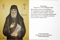 Full of Grace and Truth: Icon and Hymn to St. Paisios of the Holy Mountain