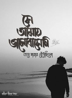 Learn Computer Coding, Typography Tutorial, Bangla Love Quotes, Anime Girl Drawings, Heartbroken Quotes, Typography Quotes, Sad Quotes, Words, Behance