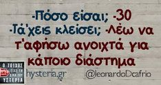 All Quotes, Best Quotes, Life Quotes, Funny Images, Funny Pictures, Funny Greek Quotes, Clever Quotes, Funny Thoughts, Just Kidding