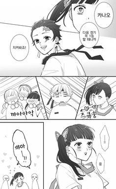 World Of Gumball, Miraculous Ladybug Anime, No Name, Slayer Anime, Anime Demon, Anime Ships, Sword Art Online, Doujinshi, Lions