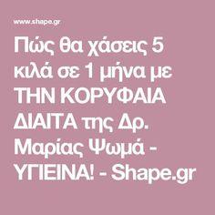 Πώς θα χάσεις 5 κιλά σε 1 μήνα με ΤΗΝ ΚΟΡΥΦΑΙΑ ΔΙΑΙΤΑ της Δρ. Μαρίας Ψωμά - ΥΓΙΕΙΝΑ! - Shape.gr