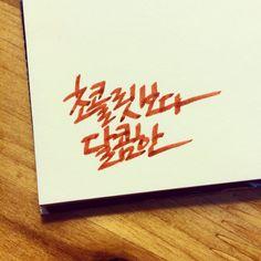 손글씨. 초콜릿보다 달콤한. 2014.7.2