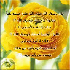 بكى رسول الله ( ص) يوماً فقالوا: ما يبكيك يا رسول الله؟؟....