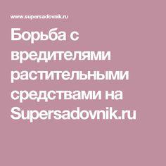 Борьба с вредителями растительными средствами на Supersadovnik.ru
