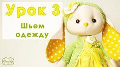 Урок 3. Как сшить зайца своими руками. Шьем одежду и собираем игрушку.