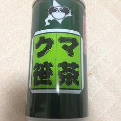 クマ笹茶 #201511 #2015 #tea #drink #無糖 #無添加 #無着色 #120円 #ケン商 #クマ笹茶 #お茶