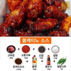 K Food, Food Menu, Korean Dishes, Korean Food, Cooking Dishes, Cooking Recipes, Balsamic Chicken Recipes, Asian Recipes, Healthy Recipes