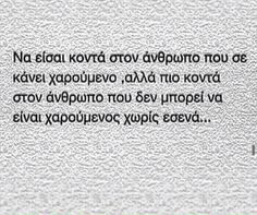 σοφα λογια αγαπης - Google Search Special Quotes, Live Laugh Love, Greek Quotes, True Words, Food For Thought, It Hurts, Self, Wisdom, Thoughts
