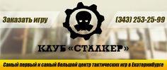 Клуб «Сталкер». Страйкбол и лазертаг в Екатеринбурге.