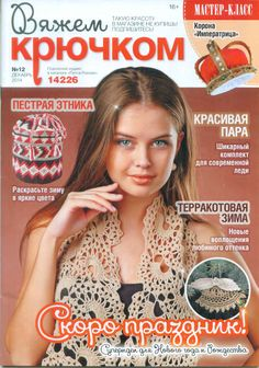 ВЯЖЕМ КРЮЧКОМ № 12 2014