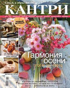 Кантри. Стиль и образ жизни № 1 (октябрь - ноябрь 2014)