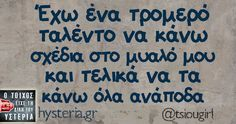 Greek Quotes, Jokes Quotes, Funny Photos, More Fun, Best Quotes, Funny Memes, Lol, Humor, Languages