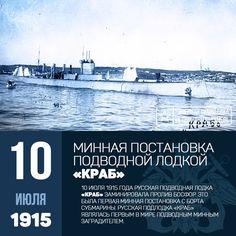 10 июля 1915 года русская подводная лодка «Краб» заминировала пролив Босфор. Это была первая минная постановка с борта субмарины. Русская подлодка «Краб» являлась первым в мире подводным минным заградителем. Она была заложена в конце 1909 года на судоверфи завода «Наваль» в Николаеве, спущена на воду 25 августа 1912 года. Во время Первой мировой войны в первый боевой поход подводный минный заградитель вышел 8 июля 1915 года. С 58 минами и 4 торпедами «Краб» направился в сопровождении…
