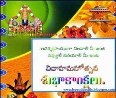 Marriage Day Greeting In telugu Happy Wedding Anniversary Wishes, Wedding Congratulations Card, Birthday Wishes, Marriage Day Images, Marriage Day Greetings, Life Quotes Pictures, Photo Background Images, Good Morning Quotes, Friendship Quotes