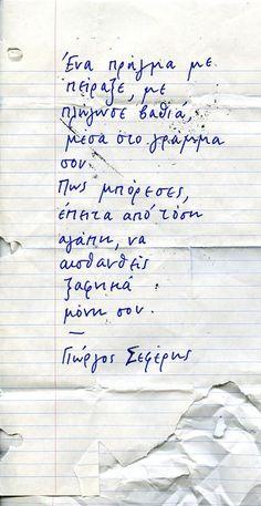 """Γιώργος Σεφέρης - """"απόσπασμα από την αλληλογραφία στην αγαπημένη του Μάρω"""""""
