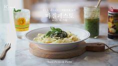 (바질수확) 바질페스토 & 파스타 만들기 Basil Pesto & Pasta :: 키미(Kimi)