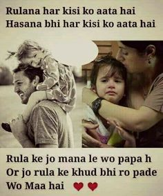 Hover Me - Here we present you lots of cute love messages and sweet love words. - Hover Me – Here we present you lots of cute love messages and sweet love words with images tha - Papa Quotes, Love My Parents Quotes, Mom And Dad Quotes, I Love My Parents, Love Quotes In Hindi, Father Quotes, Bff Quotes, Girl Quotes, Friendship Quotes
