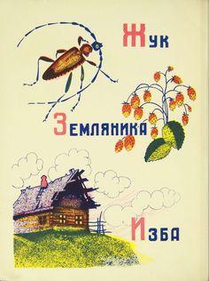 Livre-imagier-russe-3-vintage-book-rocket-lulu