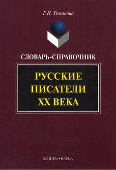 Русские писатели ХХ века: словарь-справочник #книги, #книгавдорогу, #литература, #журнал, #чтение