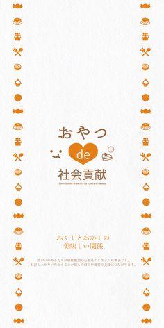 東京・神奈川の複数の福祉施設の利用者が作るお菓子のロゴ・パッケージ(包装紙)をデザイン。美味しいおやつを食べることが障害者の自立・就労支援に繋がる「おやつde社会貢献」プロジェクトのコンセプトをロゴマークで表現しました。 It Works, Logos, Design, Logo, Nailed It
