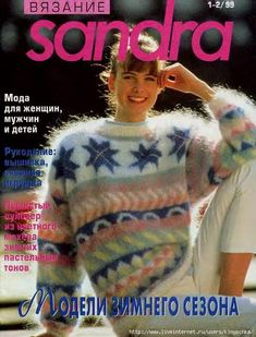 Sandro, Angora, Mohair Sweater, Journal, Vintage Knitting, Christmas Sweaters, Tie Dye, Graphic Sweatshirt, Album