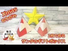 (77) 【Xmasおりがみ】使えるサンタのギフトボックスの折り紙 - YouTube Paper Crafts, Diy Crafts, Diy Tutorial, Xmas, Origami Boxes, Gifts, Youtube, Tutorials, Art