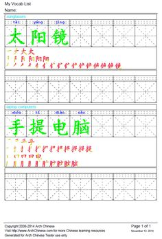 Learn Chinese characters with innovative Chinese-english dictionary, stroke order animations, online Chinese lessons and character writing worksheets. Chinese Alphabet Letters, Write Chinese Characters, Chinese Lessons, English Dictionaries, Chinese English, Writing Worksheets, Educational Websites, China, Learning Resources