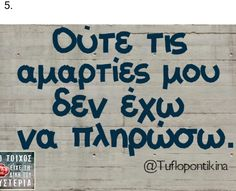 Funny Picture Quotes, Funny Pictures, Funny Quotes, Greek Quotes, Greek Sayings, Funny Thoughts, Simple Words, For Facebook, Sarcastic Quotes