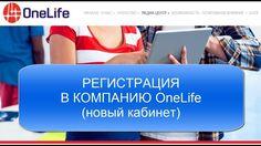 OneLife*OneCoin. РЕГИСТРАЦИЯ В КОМПАНИЮ (новый кабинет).