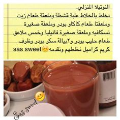 النوتيلا المنزلي.. Nutella Recipes, Sweets Recipes, New Recipes, Cooking Recipes, Tunisian Food, Algerian Recipes, Arabian Food, Cookout Food, Pub Food