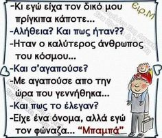 Οοοο  σε αγαπώ μπαμπά Dad Quotes, Advice Quotes, Best Quotes, Love Quotes, Unique Quotes, Inspirational Quotes, Greek Quotes, Love Poems, Real Love