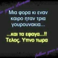 Funny Greek Quotes, Funny Quotes, Funny Images, Jokes, Lol, Smileys, Humor, Sayings, Statues