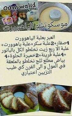 Cake Facile De Oum Walid