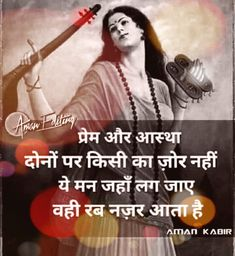 Chankya Quotes Hindi, Sanskrit Quotes, Gita Quotes, Quotations, Qoutes, Lyric Quotes, Radha Krishna Love Quotes, Lord Krishna, Shree Krishna