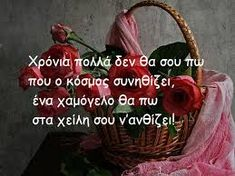 Αποτέλεσμα εικόνας για ευχεσ για γιορτη Name Day Wishes, Greek Quotes, Happy Birthday, Names, Humor, Words, Paracord, Disney, Happy Brithday
