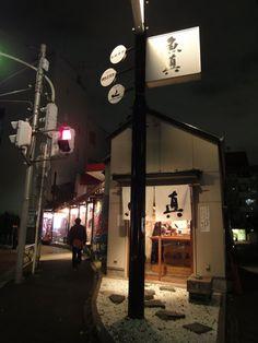 #Uoshin #Nogizaka 魚真乃木坂店 -- 9-6-32 Akasaka uoshins.com #izakaya