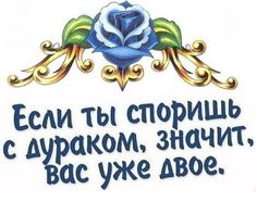 (1) Одноклассники Reading Quotes, My Life, Poetry, Wisdom, Lol, Thoughts, Motivation, Inspiration, Communication