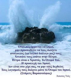 Image may contain: ocean, water, outdoor and text Christus Pantokrator, Orthodox Christianity, Believe, Greek, Ocean, Faith, God, Outdoor, Inspiration
