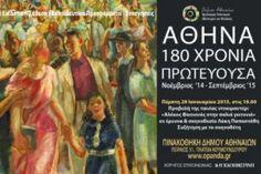 Παράλληλη εκδήλωση, αφιερωμένη στο ζωγράφο Αλέκο Φασιανό, πραγματοποιείται την Πέμπτη 29 Ιανουαρίου, στις 19.00, στο πλαίσιο της εικαστικής έκθεσης «Αθήνα, 180 χρόνια πρωτεύουσα», που παρουσιάζει ο...
