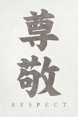 Japanese Calligraphy Respect, poster print - Keep Calm Collection Chinese Tattoo Designs, Chinese Symbol Tattoos, Japanese Tattoo Symbols, Chinese Symbols, Kanji Japanese, Japanese Symbol, Japanese Words, Japanese Art, Japanese Prints