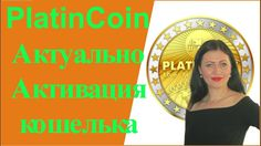 PlatinCoin  Актуально  АКЦИЯ   Активация кошелька  Платинкоин [PlatinCoi...