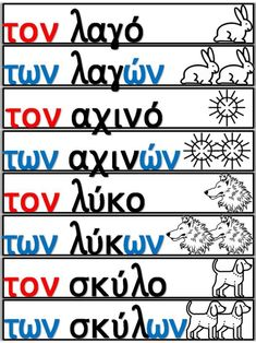Learn Greek, Greek Alphabet, Greek Language, Starting School, Back 2 School, School Worksheets, Greek Words, School Decorations, Word Pictures